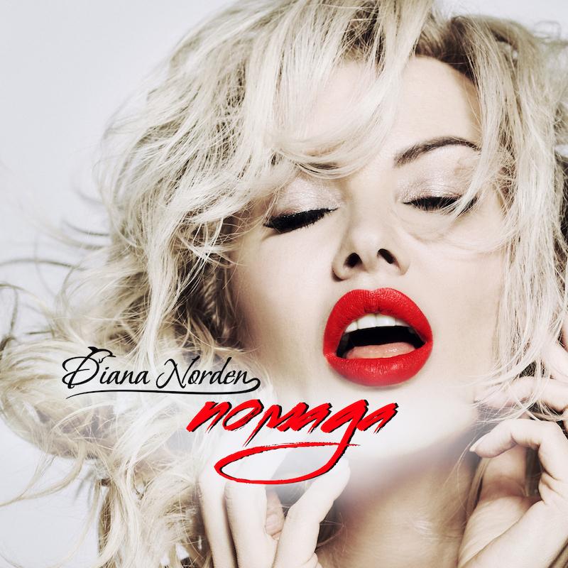 Диана Норден - Помада | Diana Norden - Lipstick